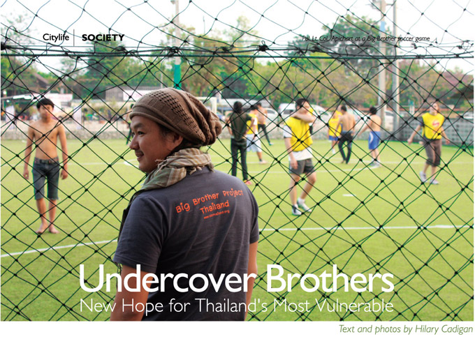 UndercoverBrothers01